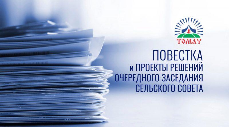 ПОВЕСТКА ДНЯ ОЧЕРЕДНОГО ЗАСЕДАНИЯ СЕЛЬСКОГО СОВЕТА С. ТОМАЙ НА 19.10.2021 Г.